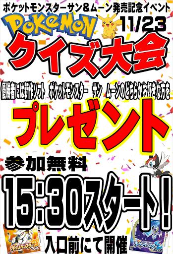 「開放倉庫福山店」11月23日(水・祝)はポケモンサン&ムーン発売記念イベント/ポケモンクイズ大会を開催