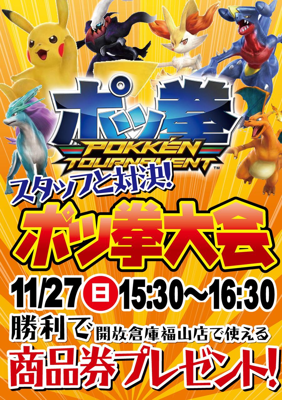 「開放倉庫福山店」2016年11月27日(日)スタッフと対決!ポッ拳ゲーム大会!