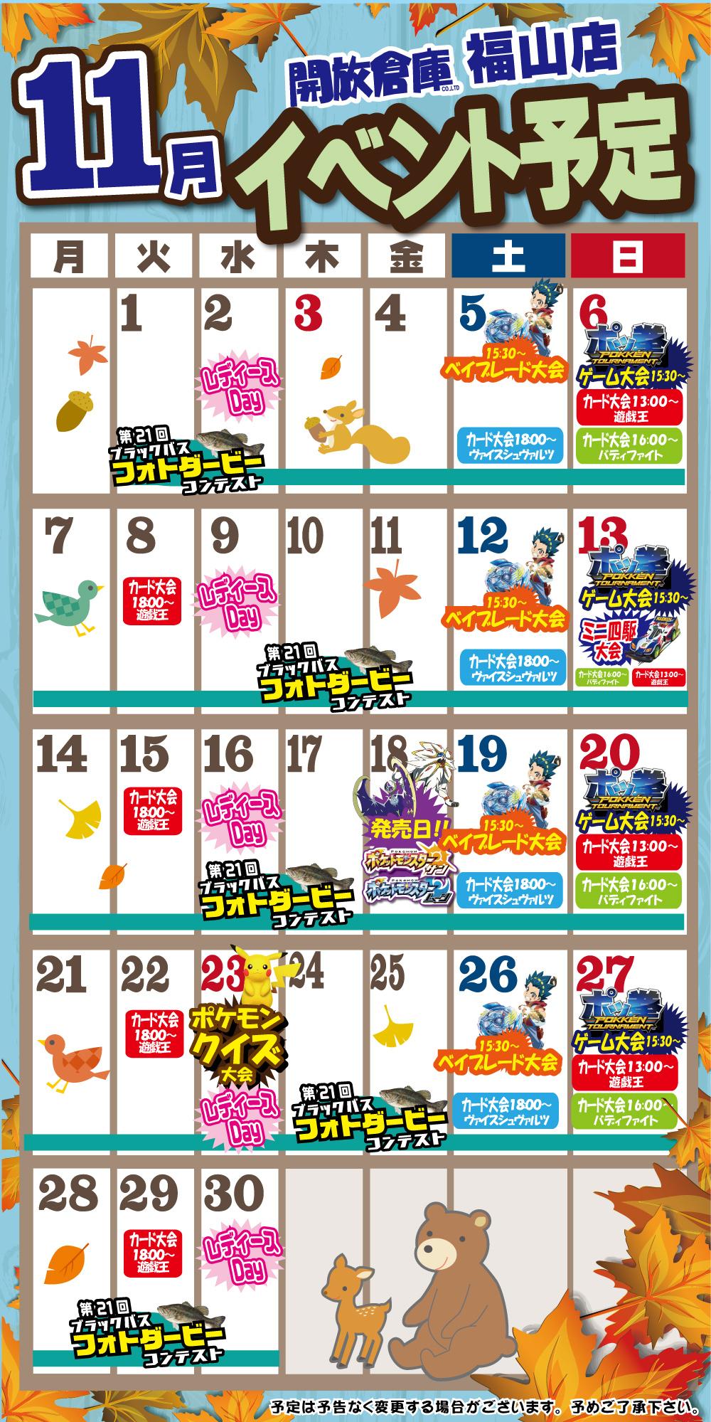 「開放倉庫福山店」2016年11月のイベントカレンダー掲載しました!
