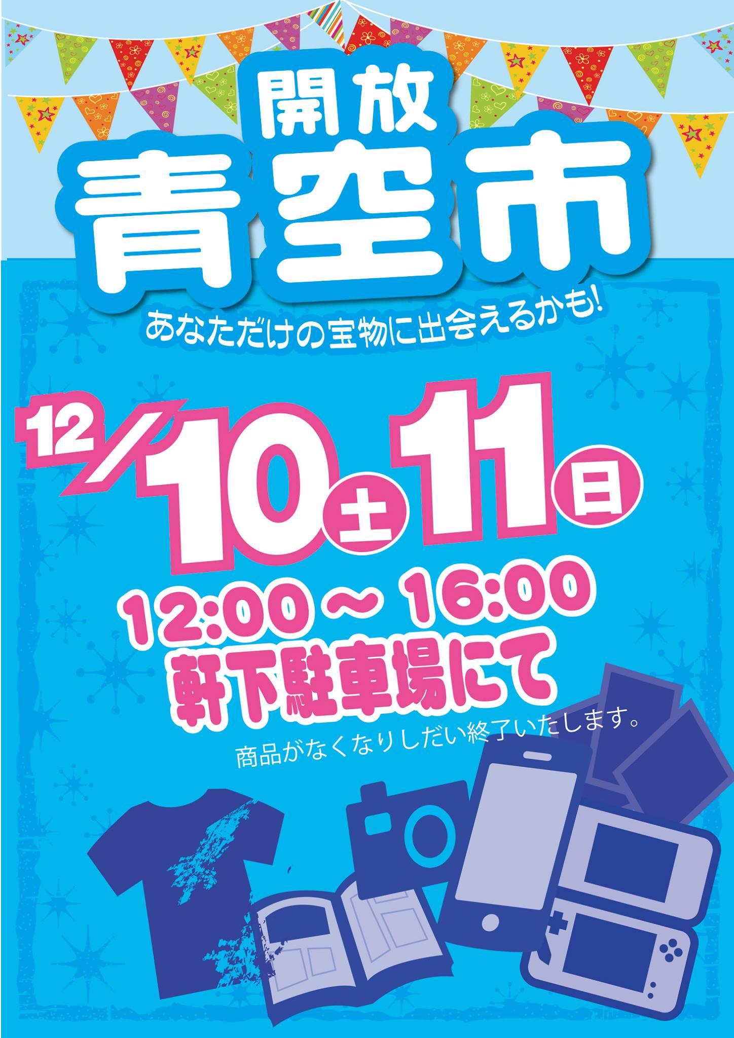 「開放倉庫福山店」2016年12月10日、11日の土日2日間は!開放青空市開催!!