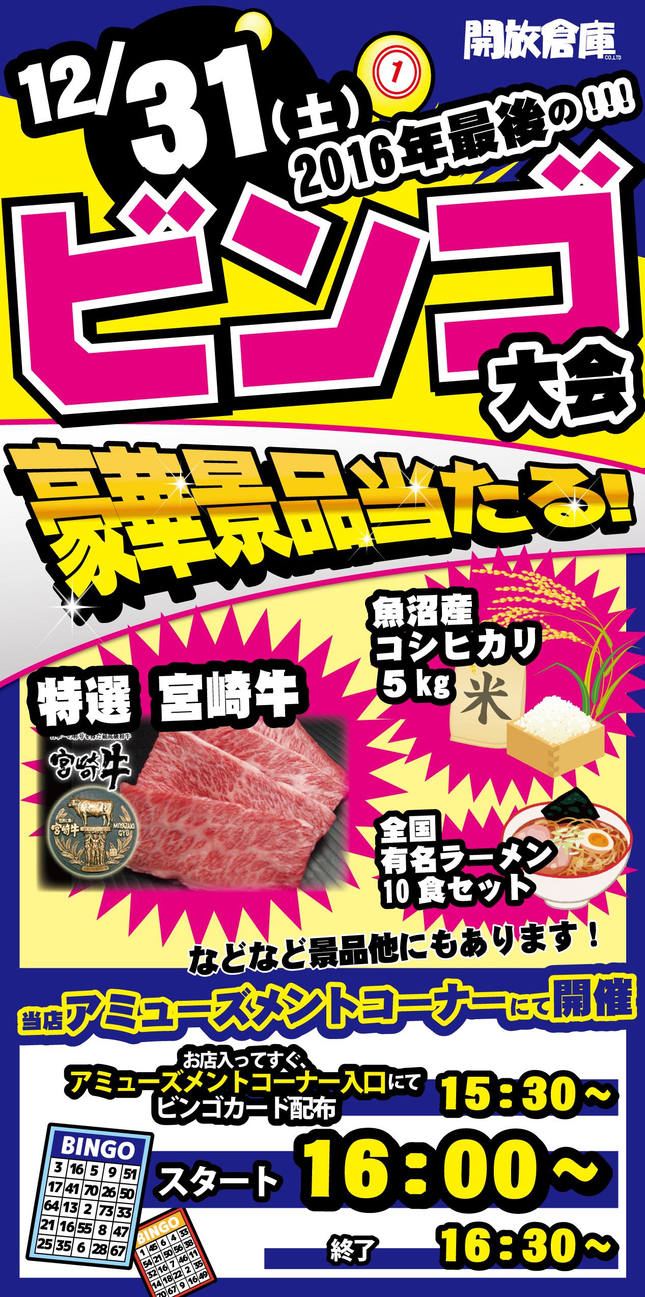 「開放倉庫福山店」2016年最後の!!!ビンゴ大会!12月31日(土)