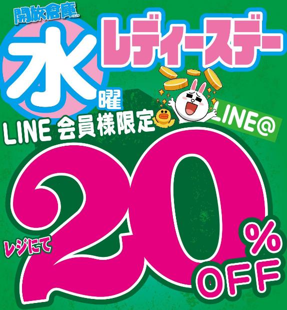 「開放倉庫福山店」2016年12月毎週水曜日は、LINE会員様限定レディースデー20%オフ