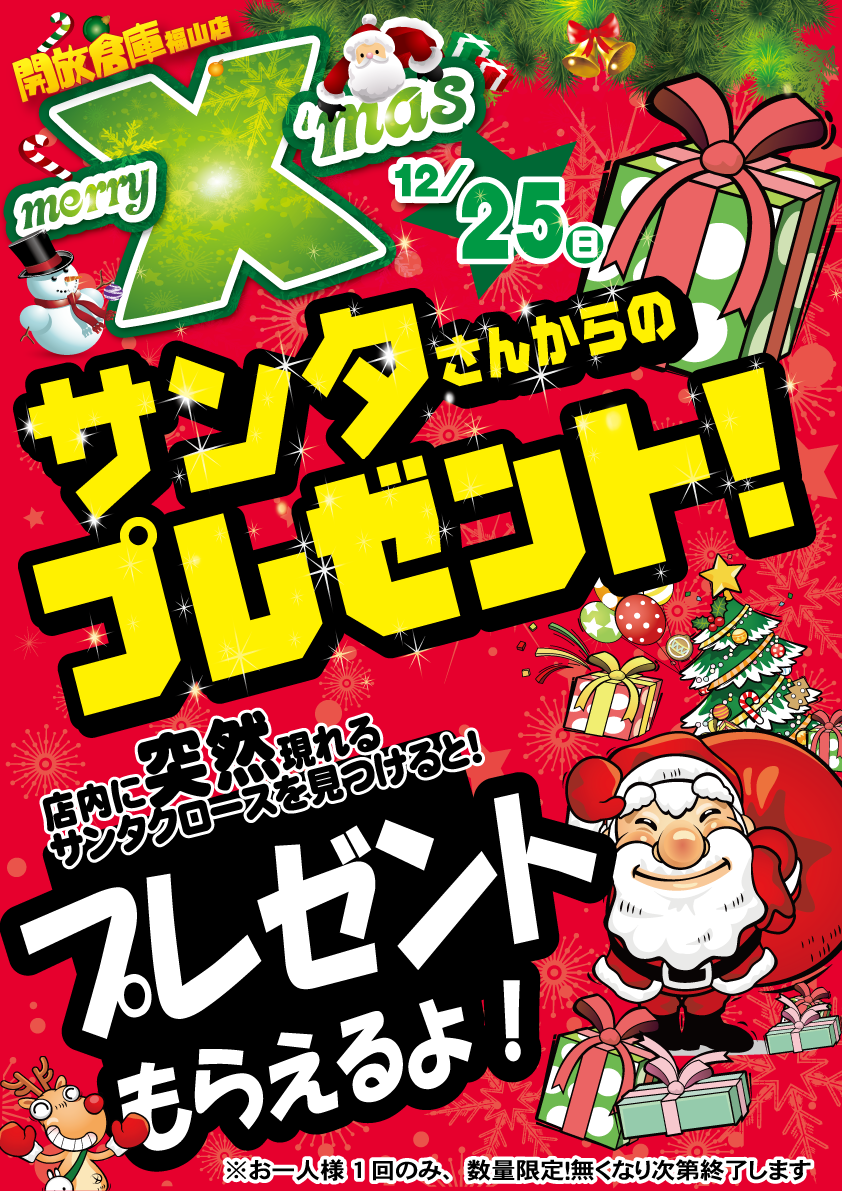 「開放倉庫福山店」2016年12月25日(日)!Xmasスペシャルイベント開催!サンタさんからのプレゼント!