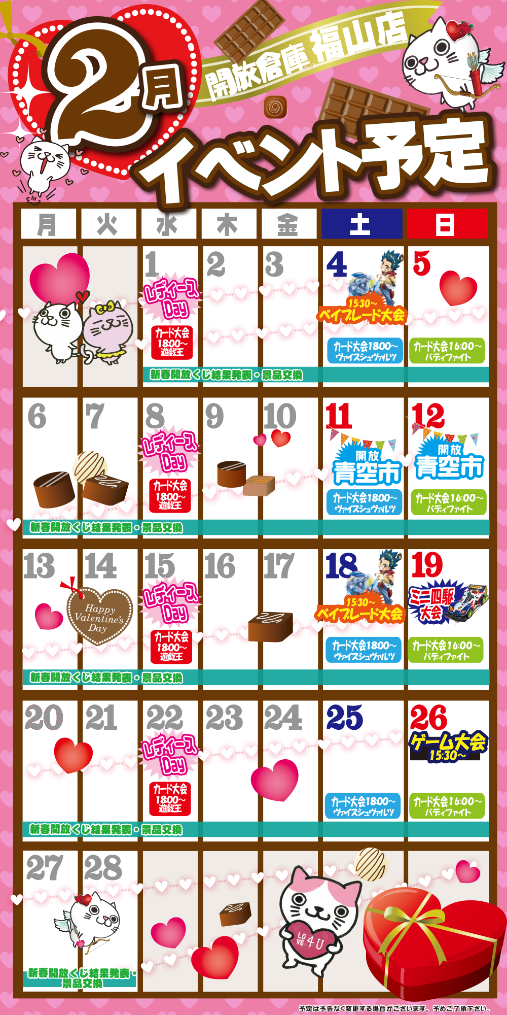 「開放倉庫福山店」2017年2月福山店のイベントカレンダー!