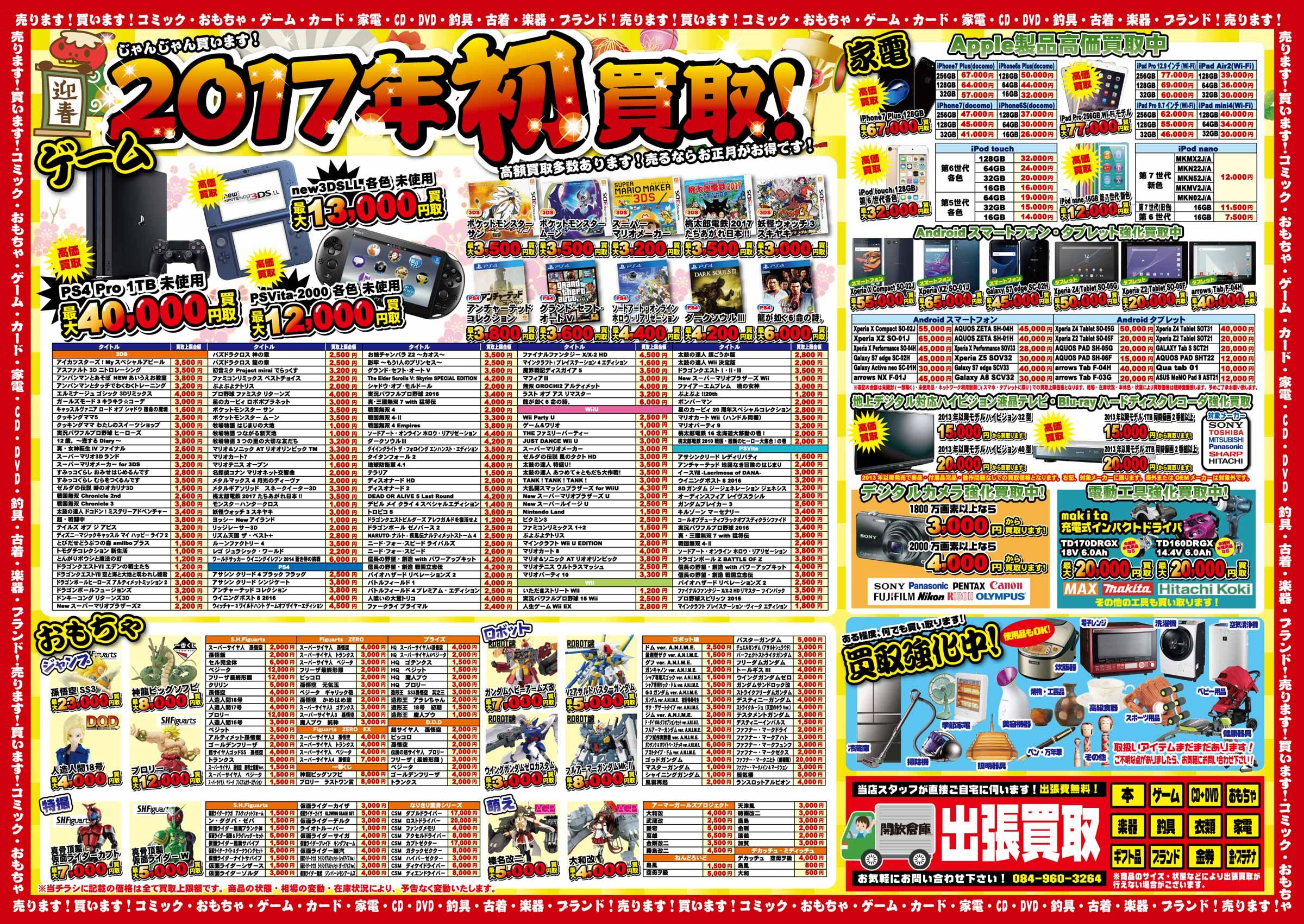 「開放倉庫福山店」2017年の初買取チラシ