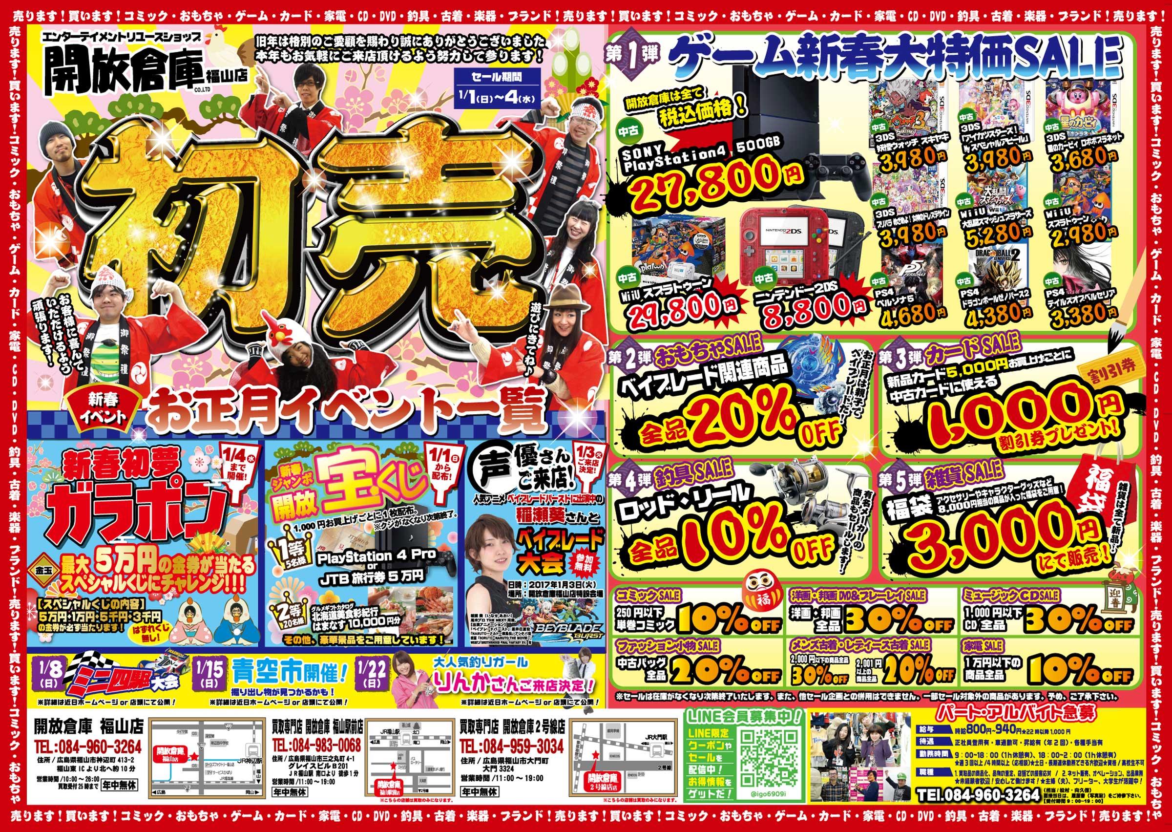 「開放倉庫福山店」2017年の初売りチラシ表