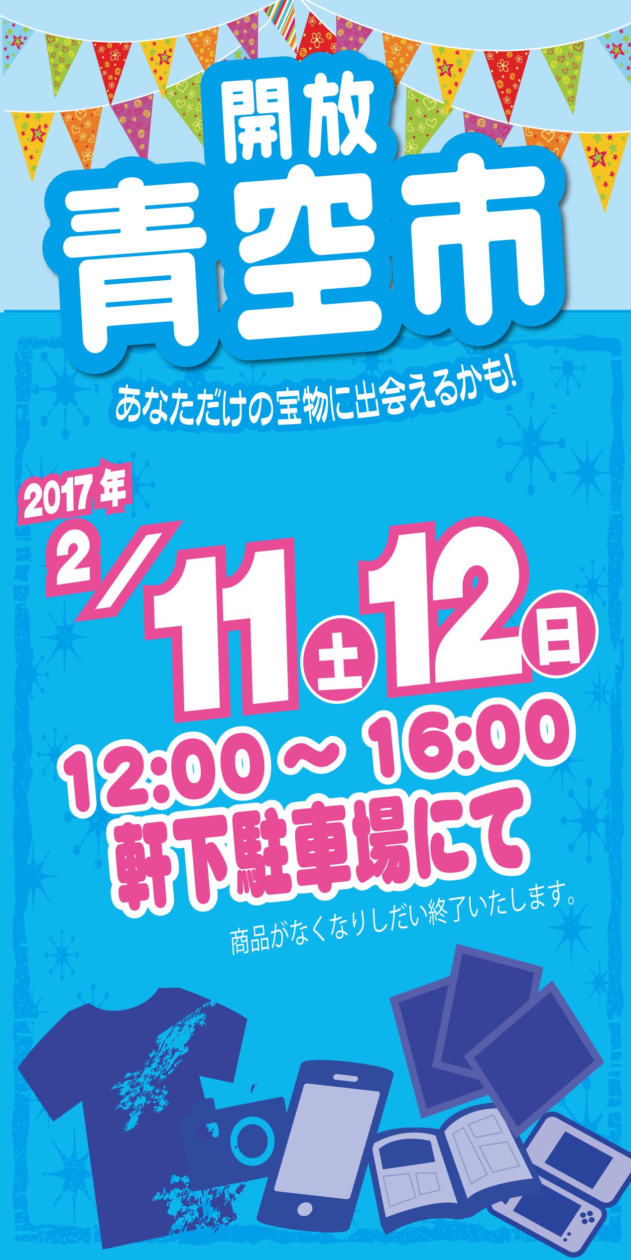 「開放倉庫福山店」2017年2月11日(土)、12日(日)の2日間限定!開放青空市開催!
