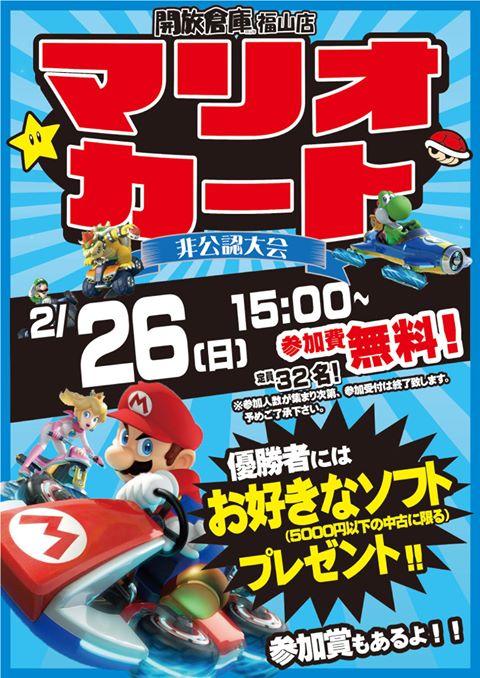 「開放倉庫福山店」2017年2月26日(日)マリオカートゲーム非公認大会!!参加費無料!定員32名!
