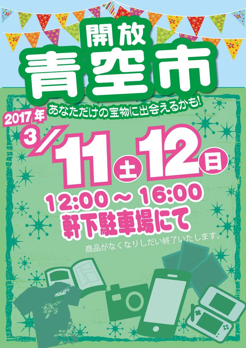 「開放倉庫福山店」2017年3月11日(土)・12日(日)は!!開放青空市!あなただけの宝物に出会えるかも!