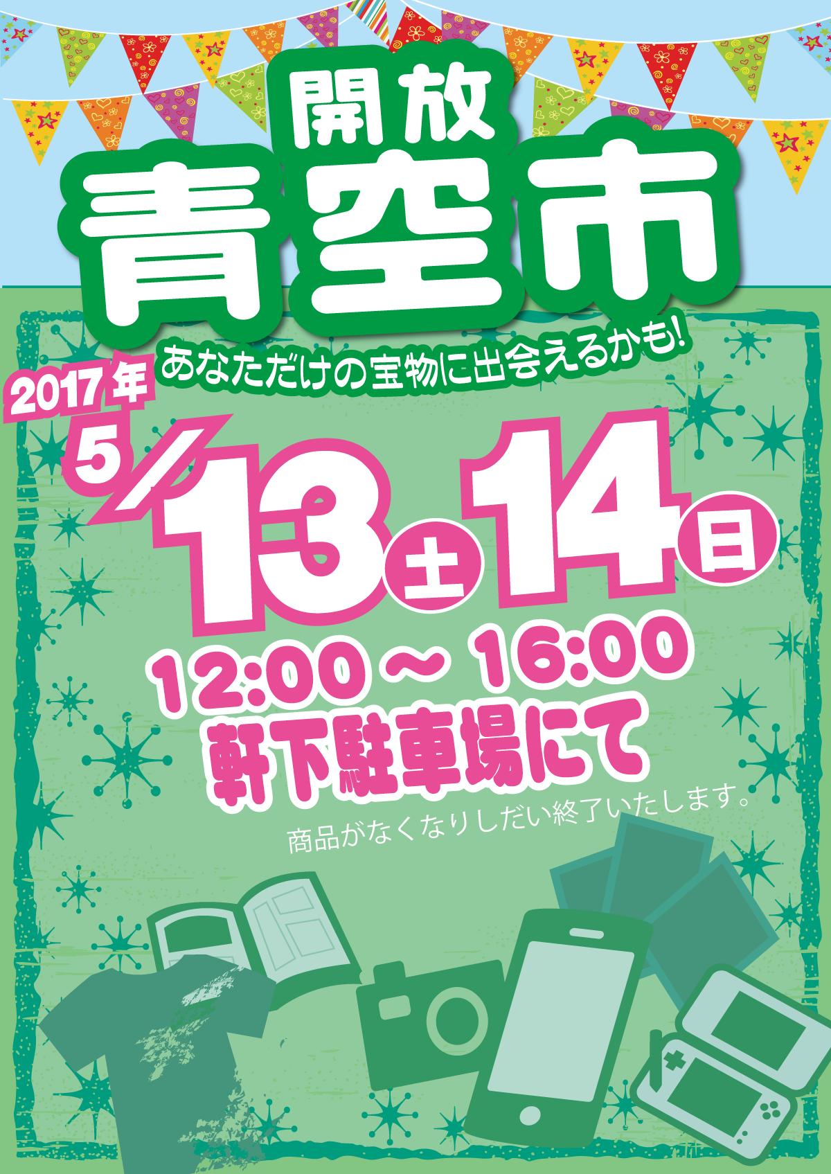 「開放倉庫福山店」2017年5月13・14日(土・日)開放青空市を開催!あなただけの宝物に出会えるかも!