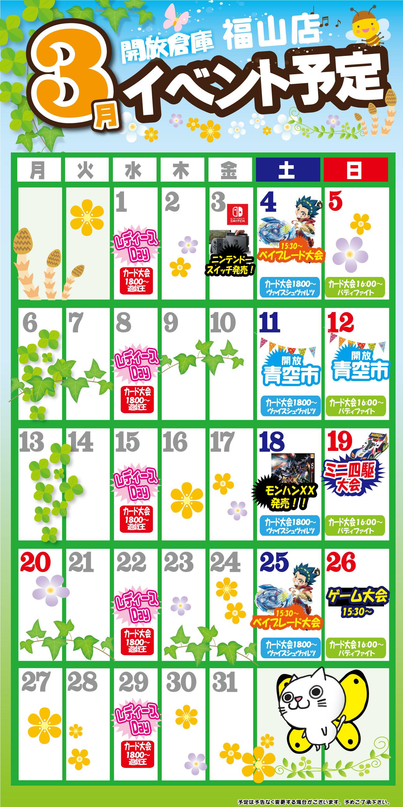 「開放倉庫福山店」2017年3月のイベントカレンダーを更新しました!
