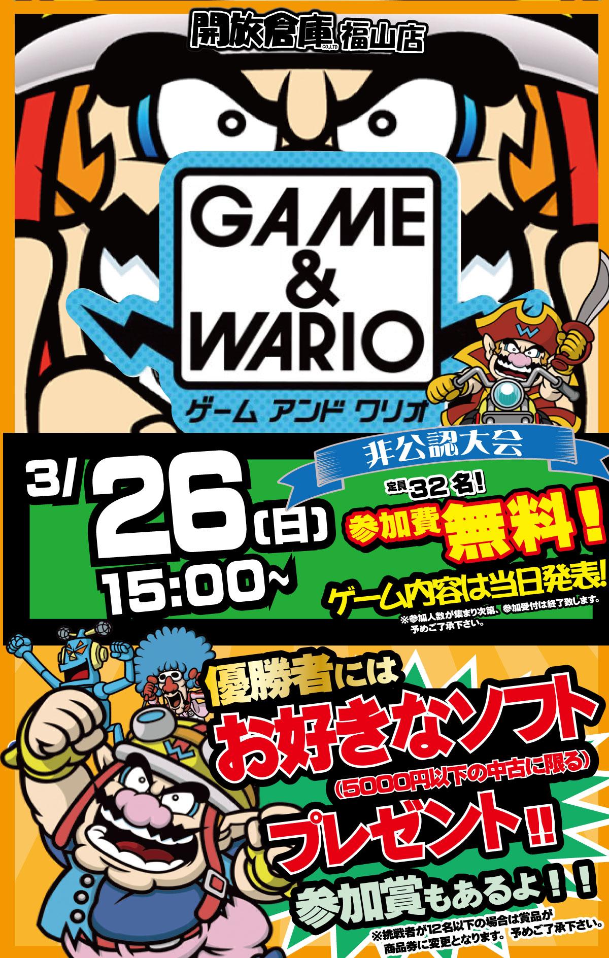 「開放倉庫福山店」2017年3月26日(日)Wiiゲームアンドワリオ非公認大会!定員32名参加費無料!!