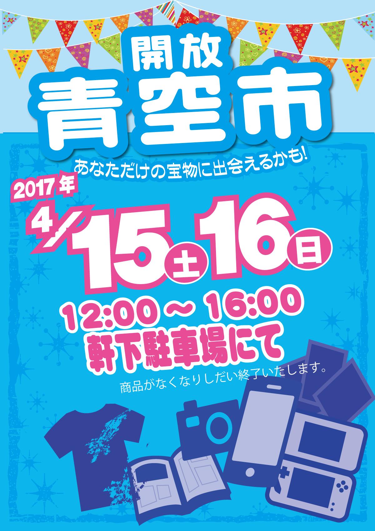 「開放倉庫福山店」2017年4月15・16日(土・日)開放青空市!あなただけの宝物に出会えるかも!