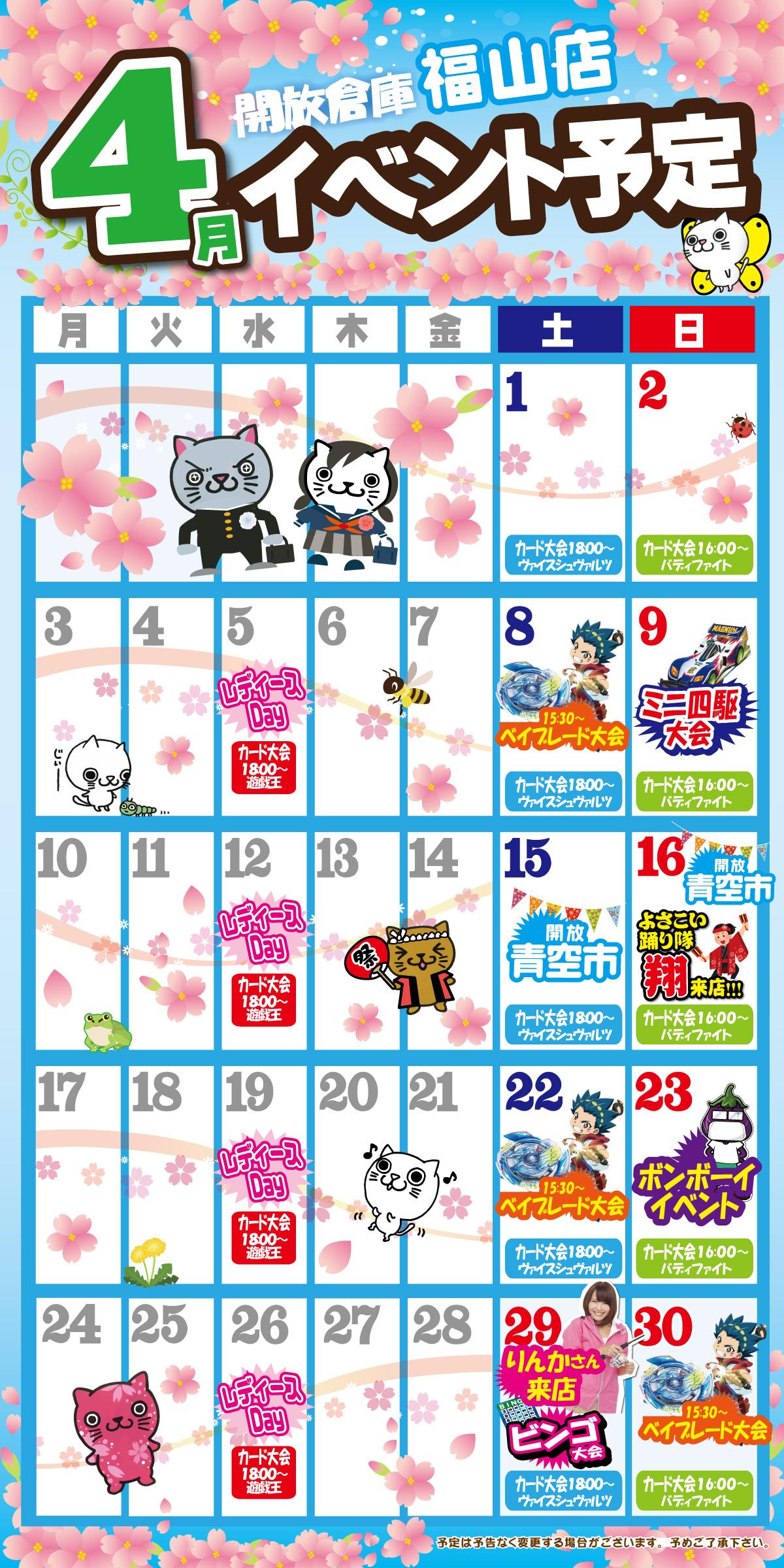 「開放倉庫福山店」2017年4月のイベントカレンダーを更新しました!