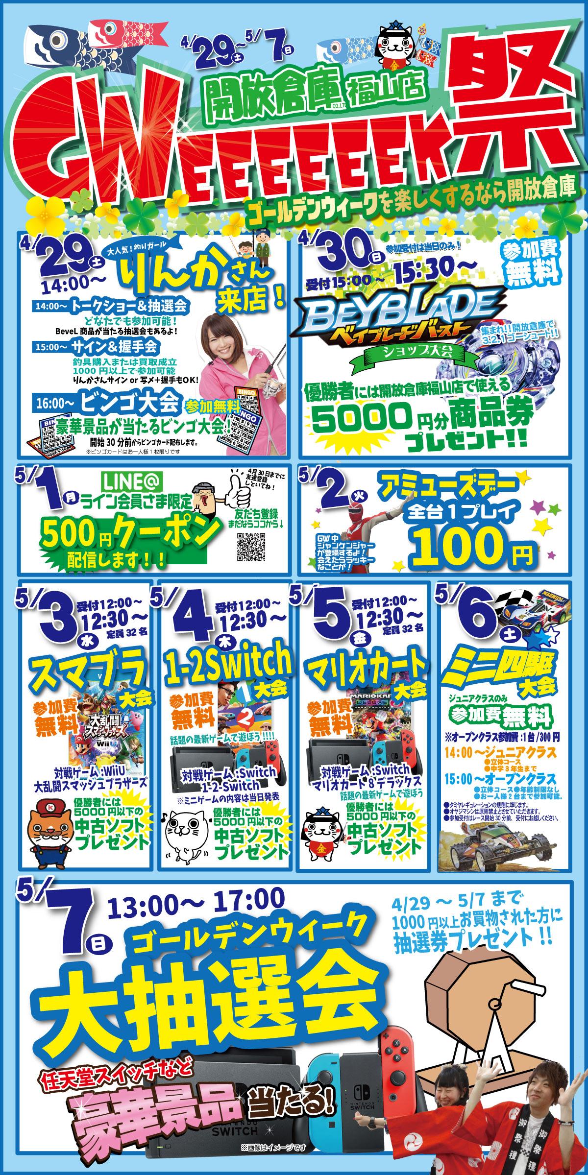「開放倉庫福山店」2017年度GWEEEEEEK祭!イベントスケジュール情報!!