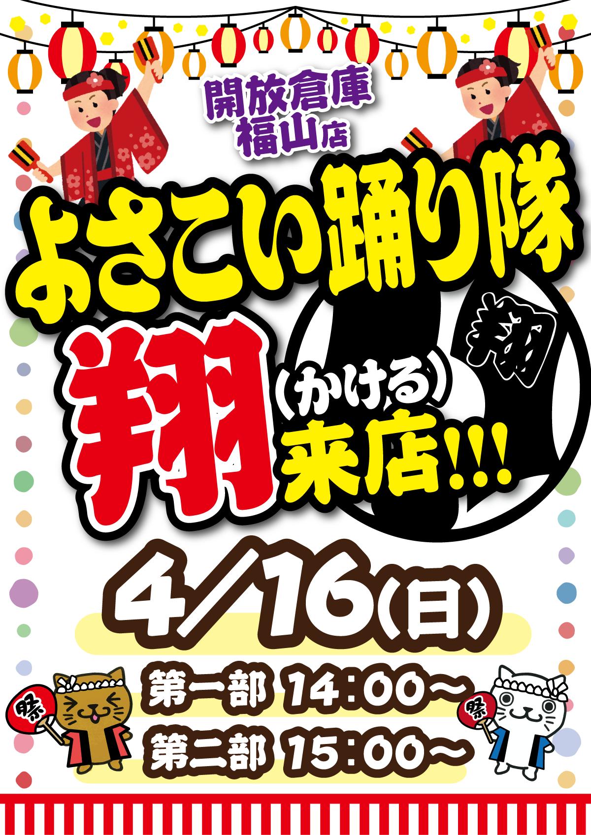 「開放倉庫福山店」2017年4月16日(日)よさこい踊り隊翔(かける)来店!!!第1部14:00~第2部15:00~