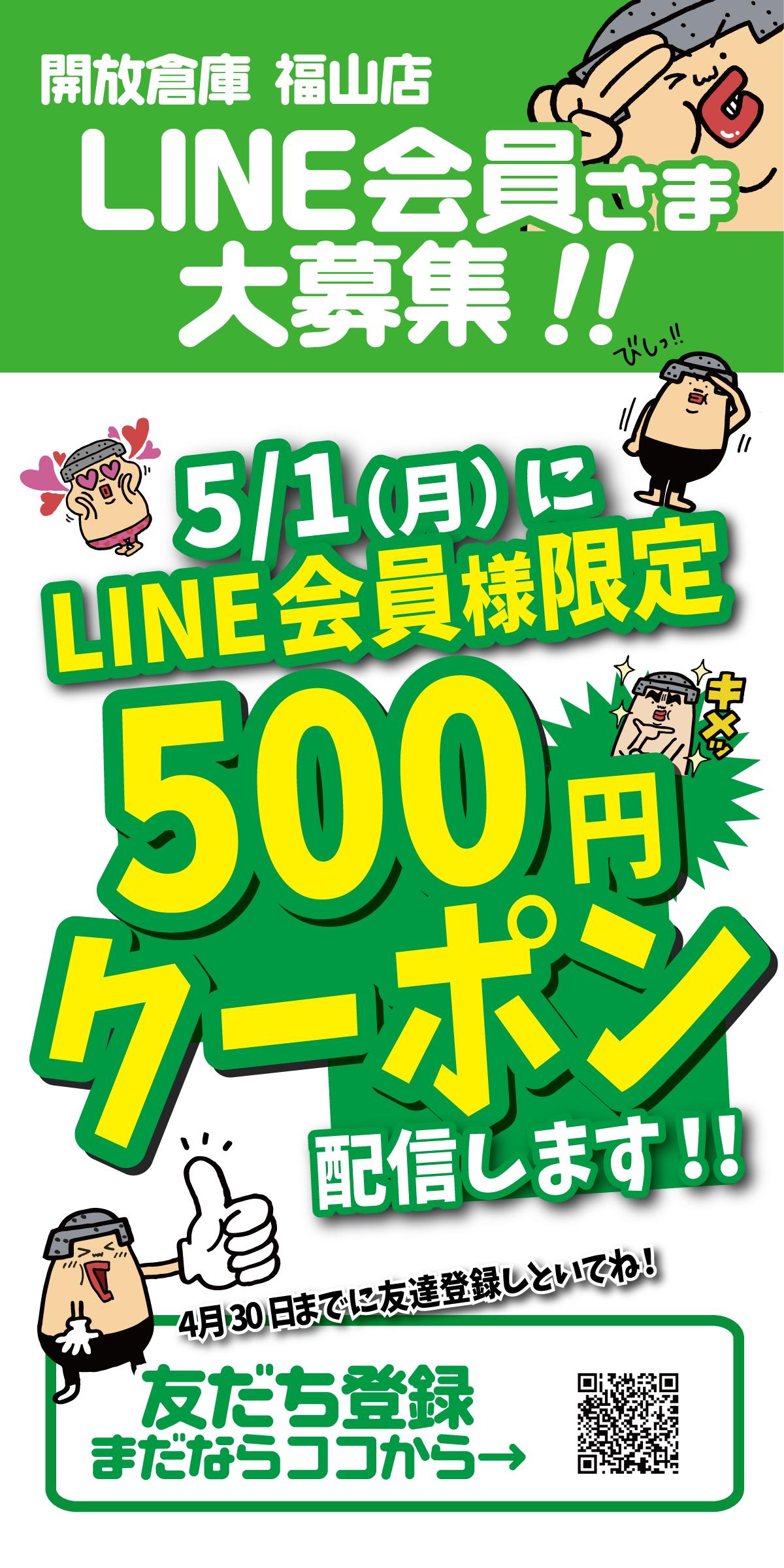 「開放倉庫福山店」5/1(月)にLINE会員様限定500円クーポン配信します!!それまでに会員登録しちゃおう!!