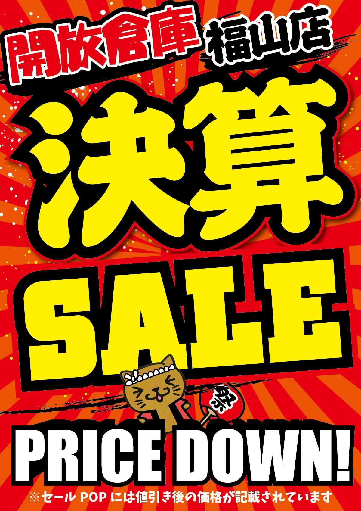 「開放倉庫福山店」決算セール開催中!!※セールPOPには値引き後の価格がきさいされています!!