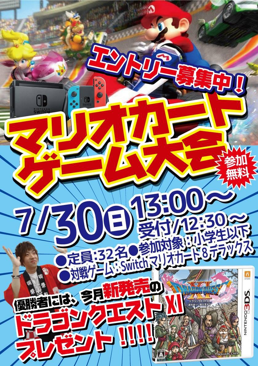 「開放倉庫福山店」7/30(日)マリオカートゲーム大会開催!参加無料!12:30~受付開始!優勝者には、ドラゴンクエストXIプレゼント!!