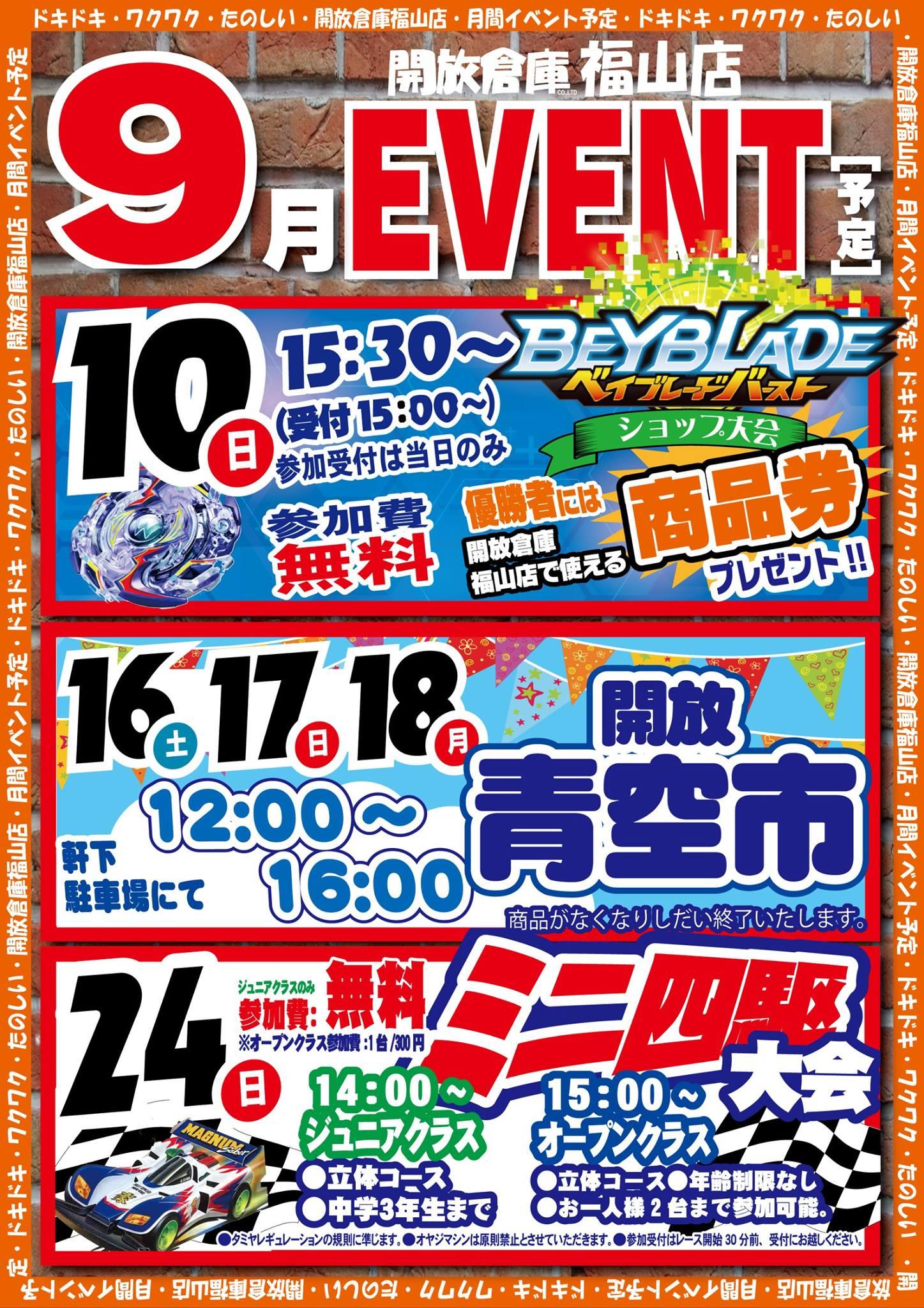 「開放倉庫福山店」2017年9月のイベント日程表を更新しました!!