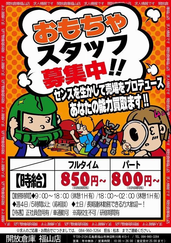 「開放倉庫福山店」求人情報<おもちゃスタッフ大募集!!フルタイム/パート>センスを生かして売場をプロデュース、あなたの能力買取ります!!