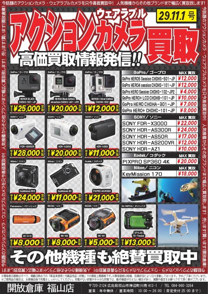[H29.11]アクションカメラ-001 (1)
