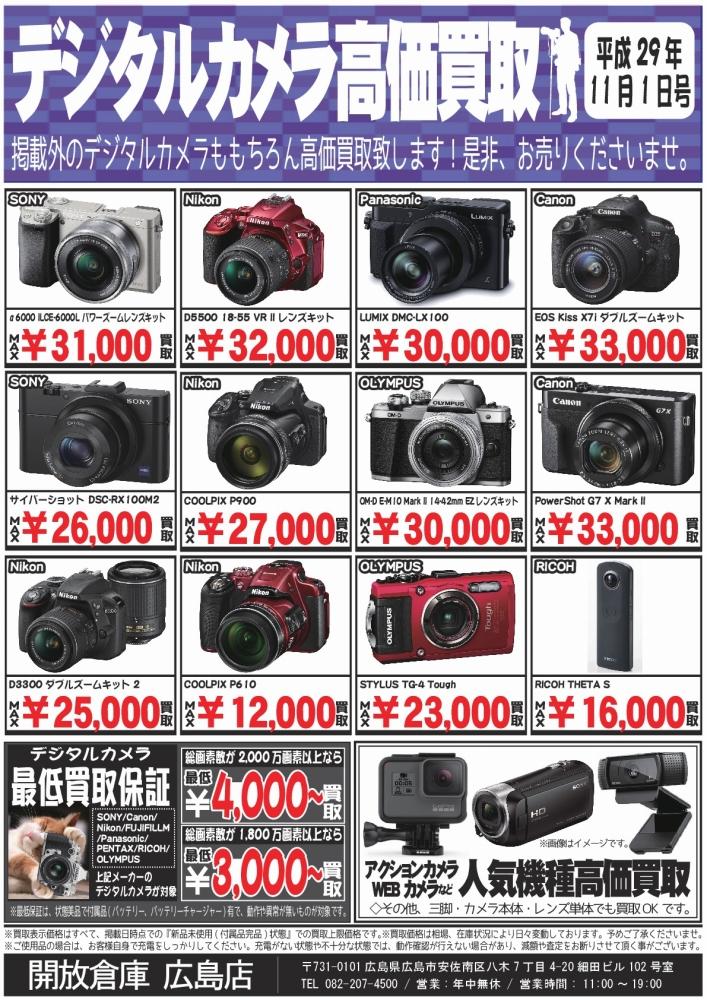 [H29.11]デジタルカメラ買取2-001