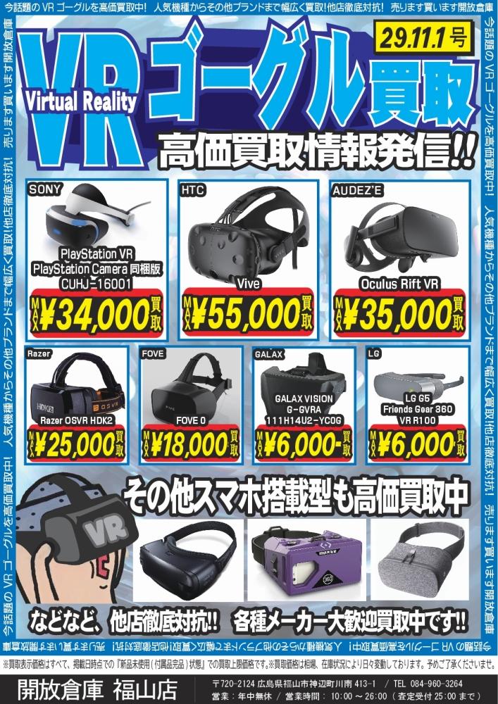 [H29.11]VR買取2-001 (1)