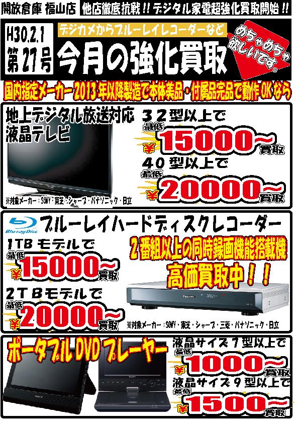 【家電通信】No01[表]