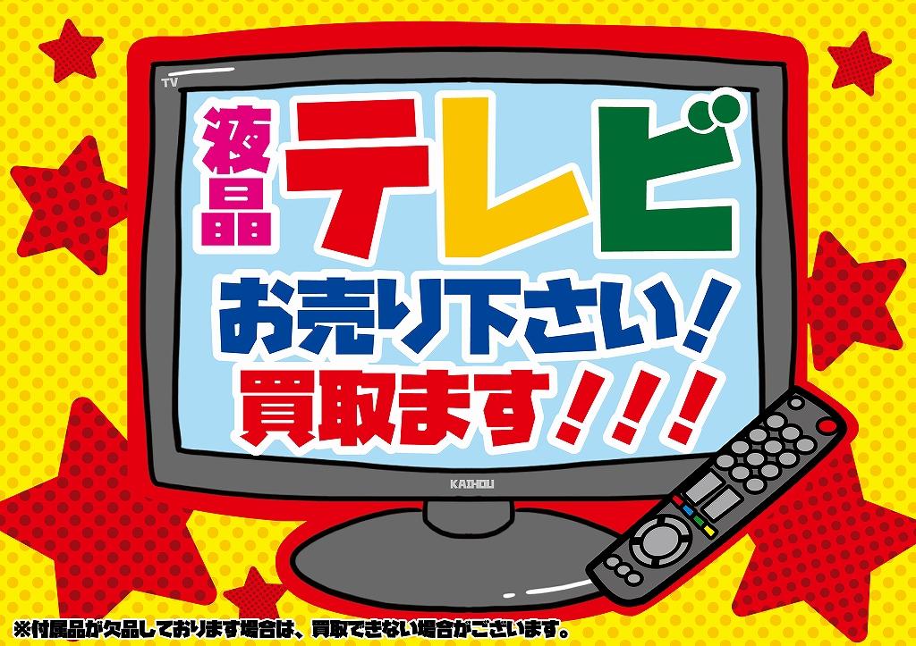 テレビ買取_1902_001