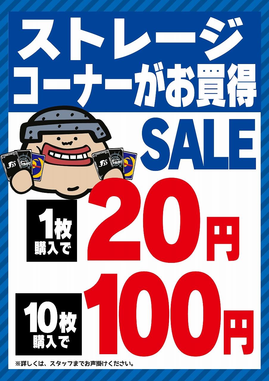 2001_ストレージ10枚100円_01