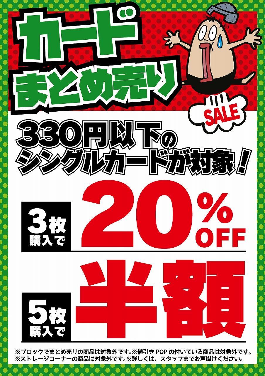 2001_330円以下シングル_02