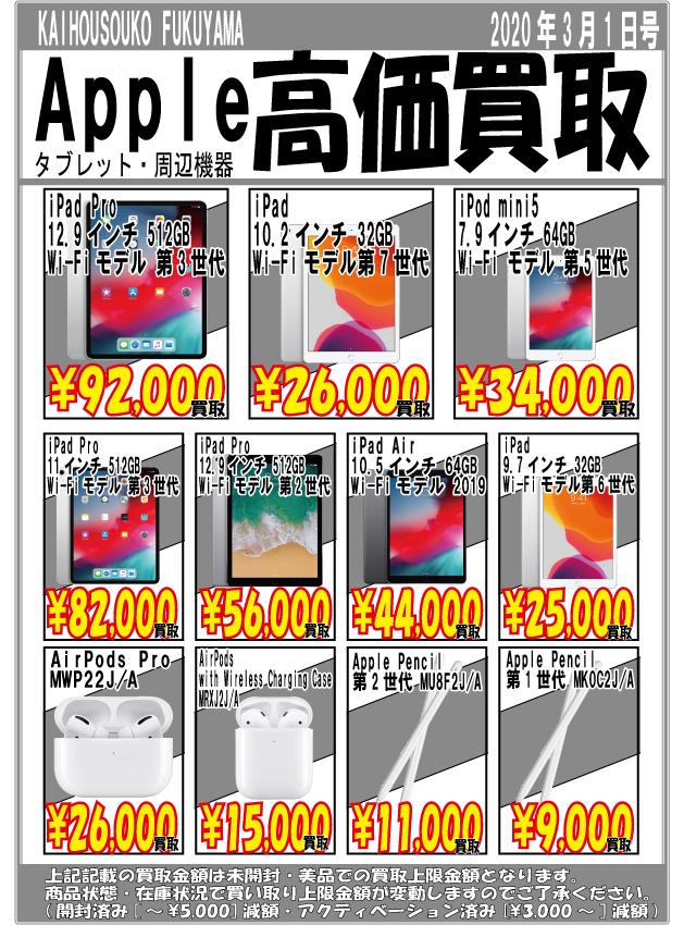 [R2.03]iPad買取チラシ