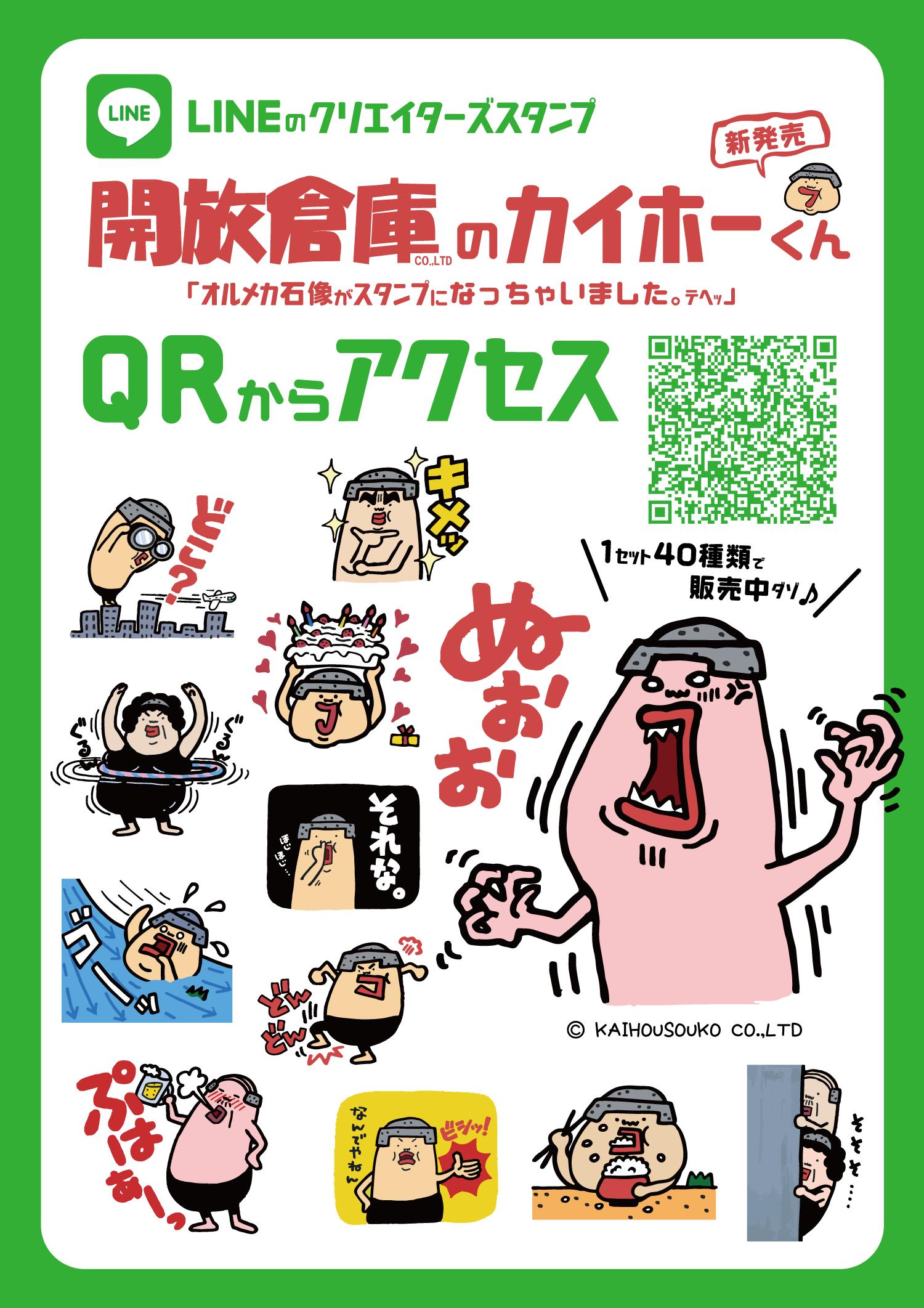 「開放倉庫」LINEのクリエイターズスタンプ!開放倉庫のカイホーくん新発売!!3月14日(火)より発売開始しました!!