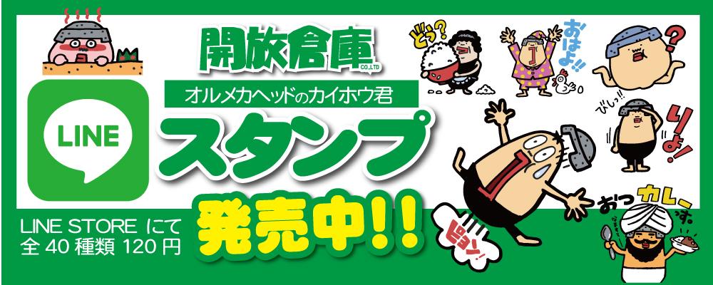 開放倉庫LINEクリエイターズスタンプ「開放倉庫のカイホーくん」好評発売中!