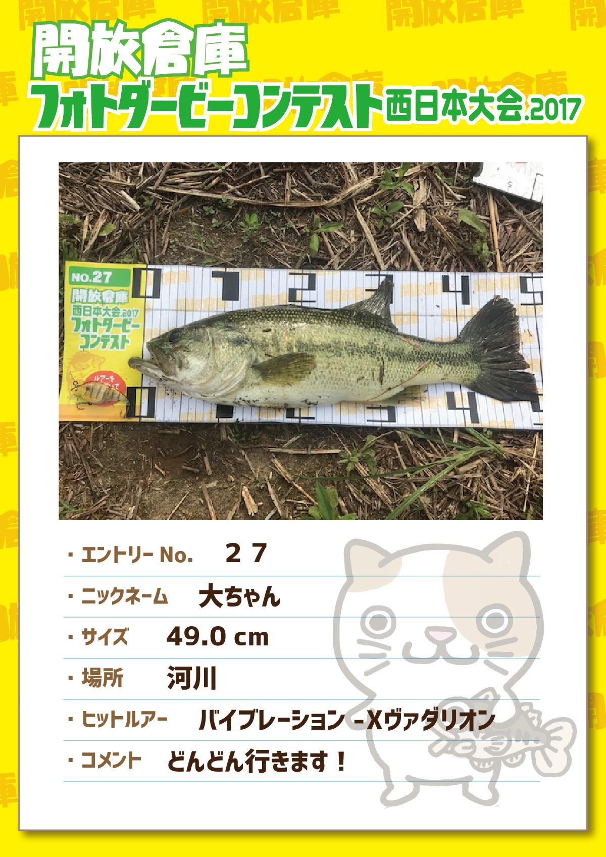 No.27 大ちゃん 49.0cm 河川 バイブレーション-Xヴァダリオン どんどん行きます!