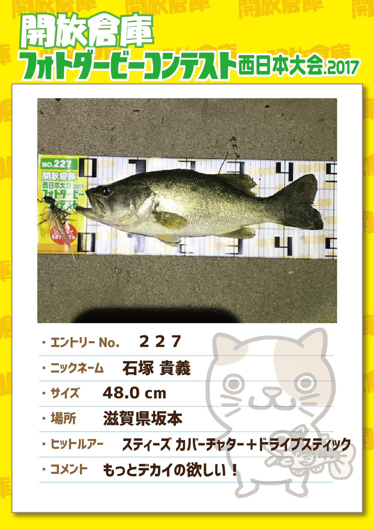No.227 石塚貴義 48.0cm 滋賀県坂本 スティーズカバーチャター+ドライブスティック もっとデカイの欲しい!