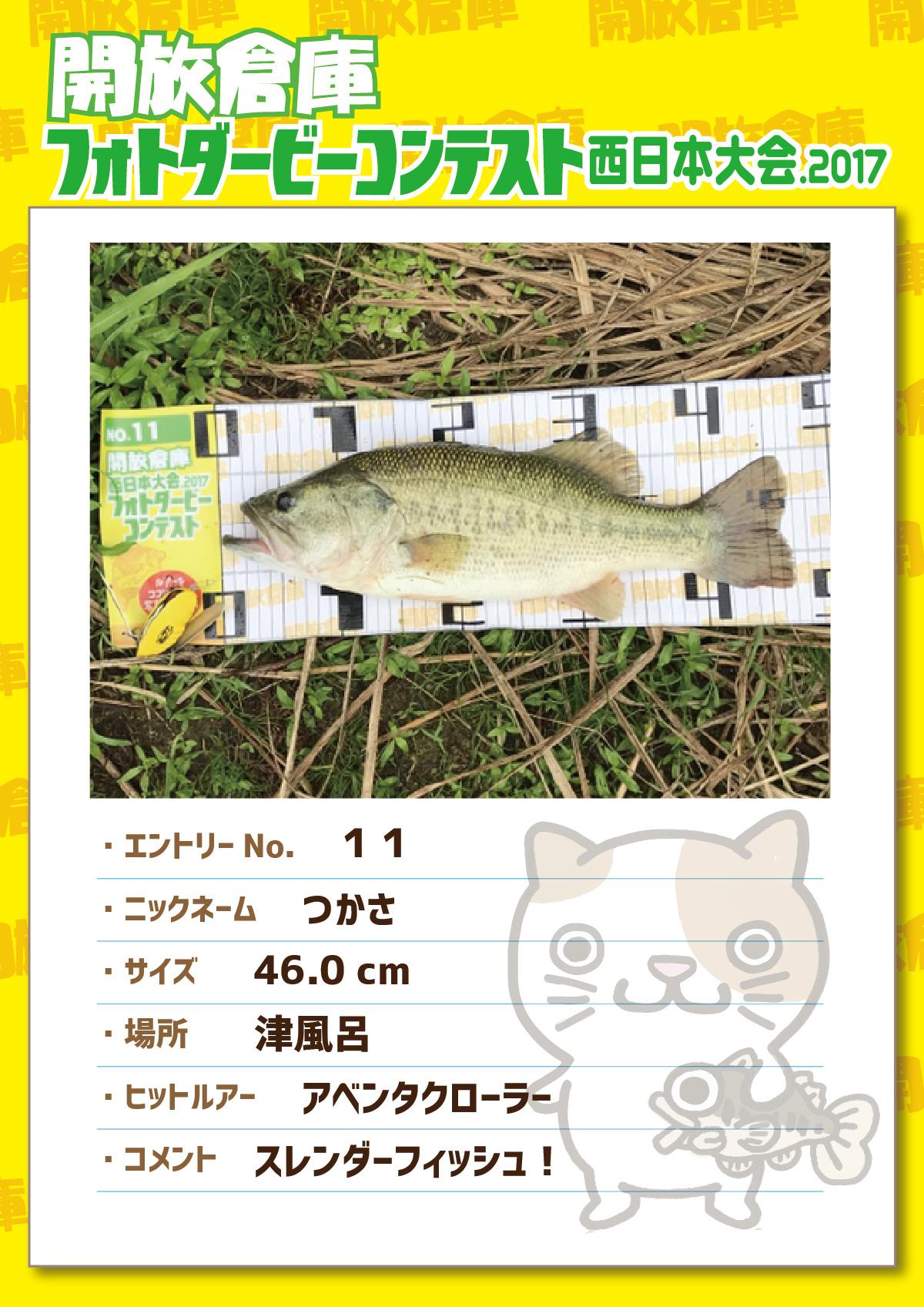 No.11 つかさ 46.0cm 津風呂 アベンタクローラー スレンダーフィッシュ!