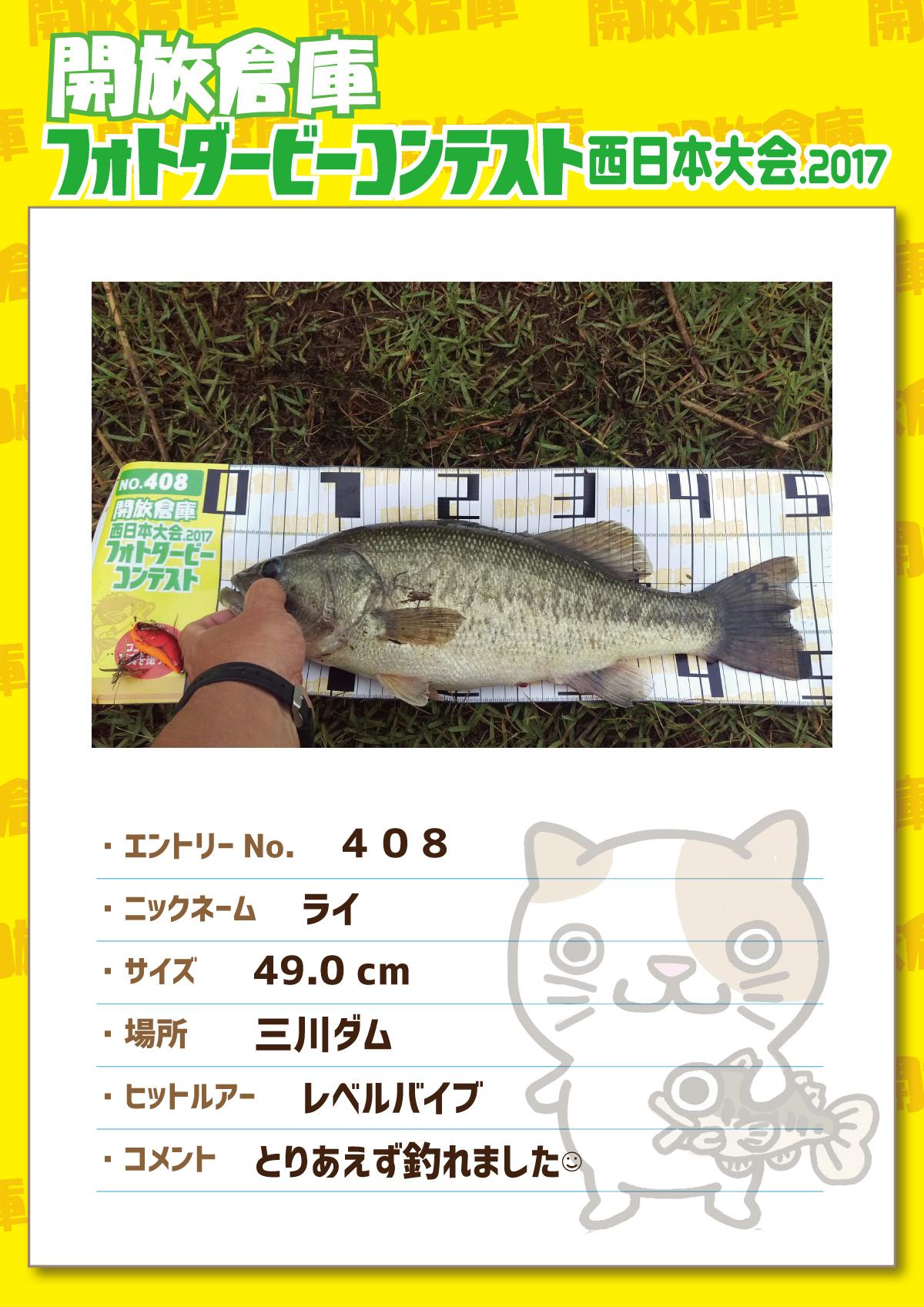 No.408 ライ 49.0cm 三川ダム レベルバイブ とりあえず釣れました