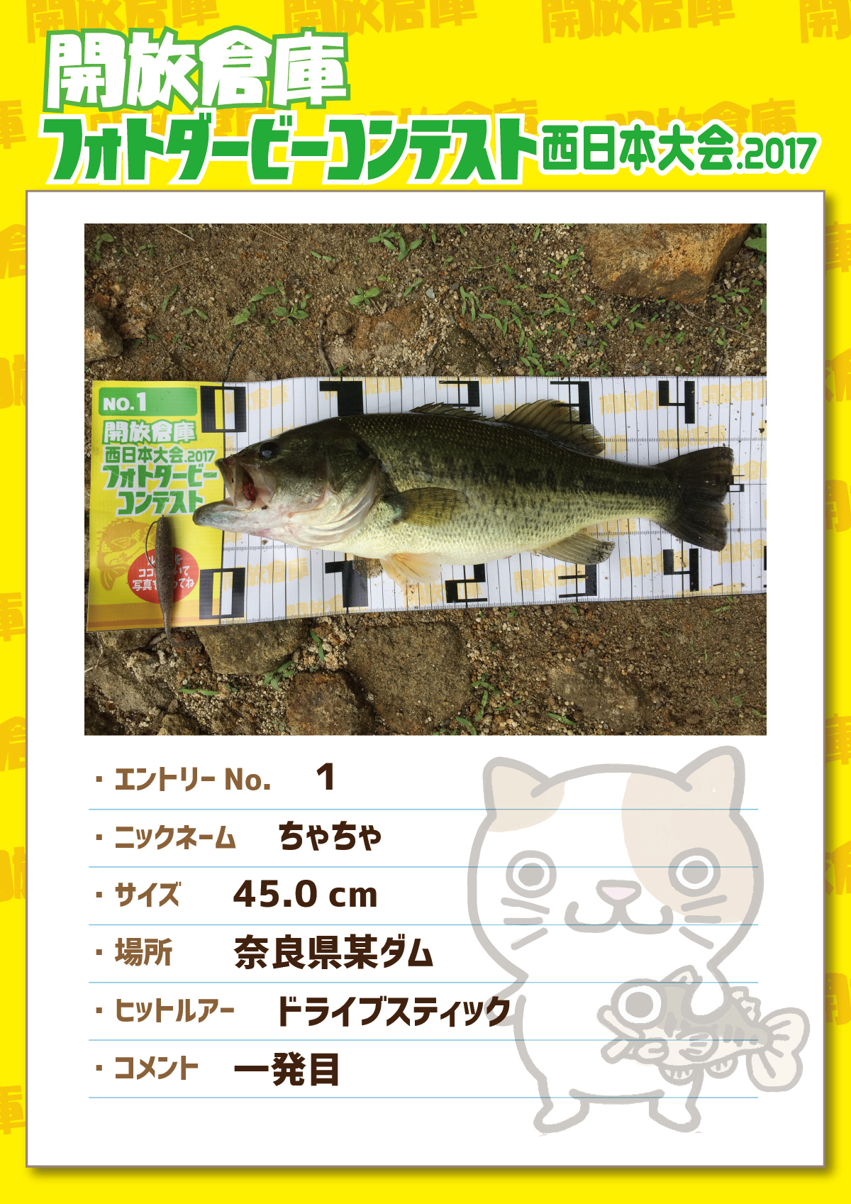 No.1 ちゃちゃ 45.0cm 奈良県某ダム ドライブスティック 一発目