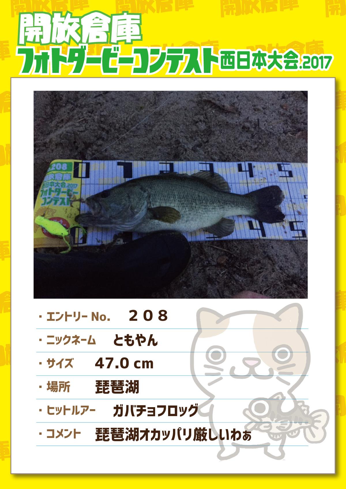No.208 ともやん 47.0cm 琵琶湖 ガバチョフロッグ 琵琶湖オカッパリ厳しいわぁ