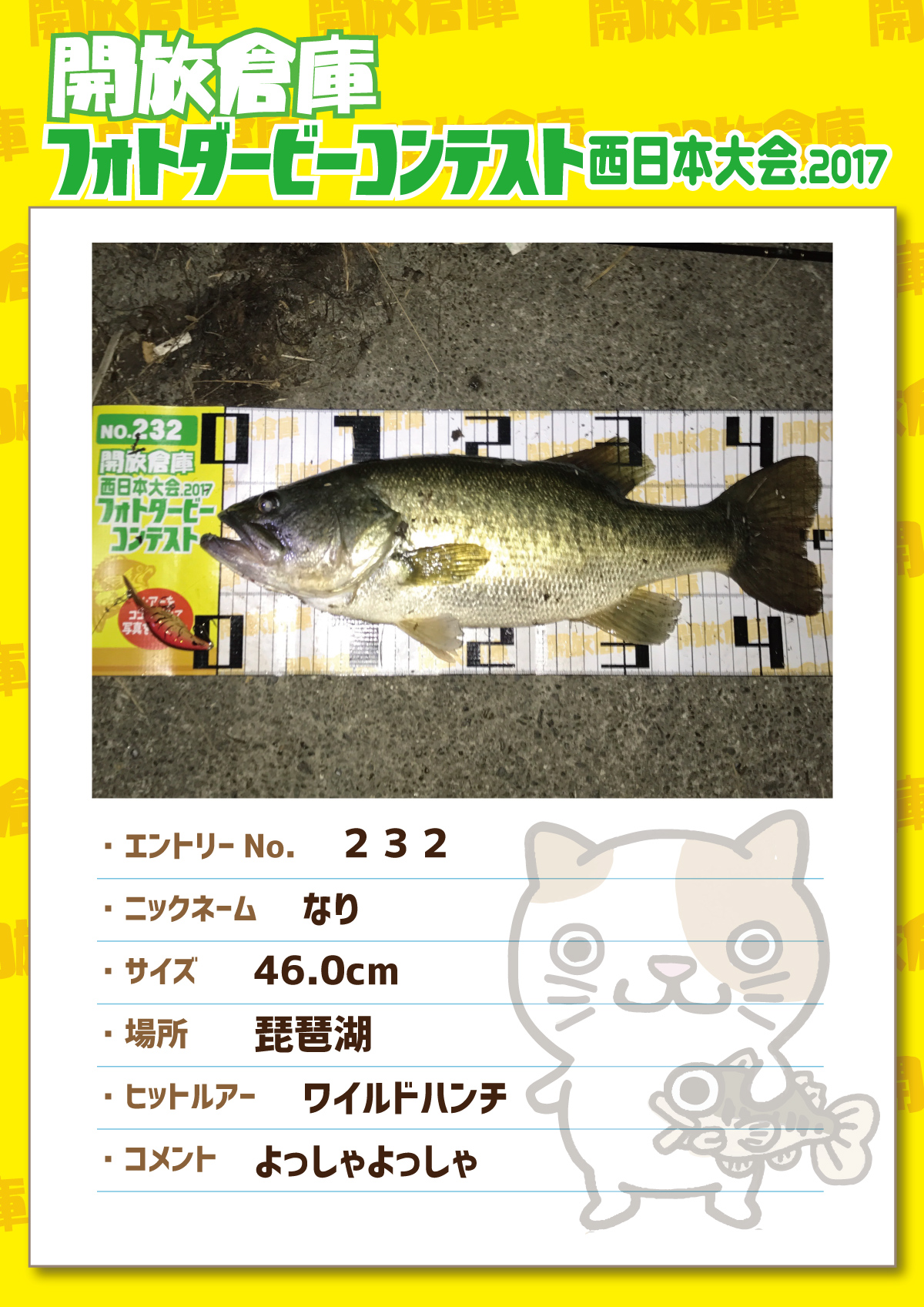 No.232 なり 46.0cm 琵琶湖 ワイルドハンチ よっしゃよっしゃ