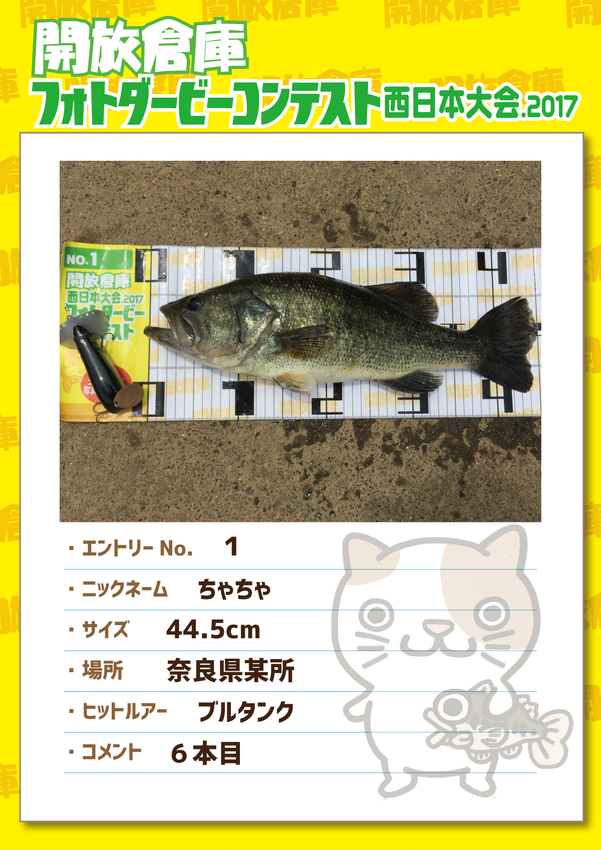 No.1 ちゃちゃ 44.5cm 奈良県某所 ブルタンク 6本目