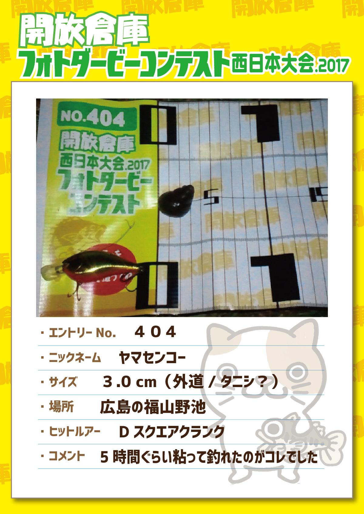 No.404 ヤマセンコー 3.0cm 広島の福山野池 Dスクエアクランク 5時間ぐらい粘って釣れたのがコレでした