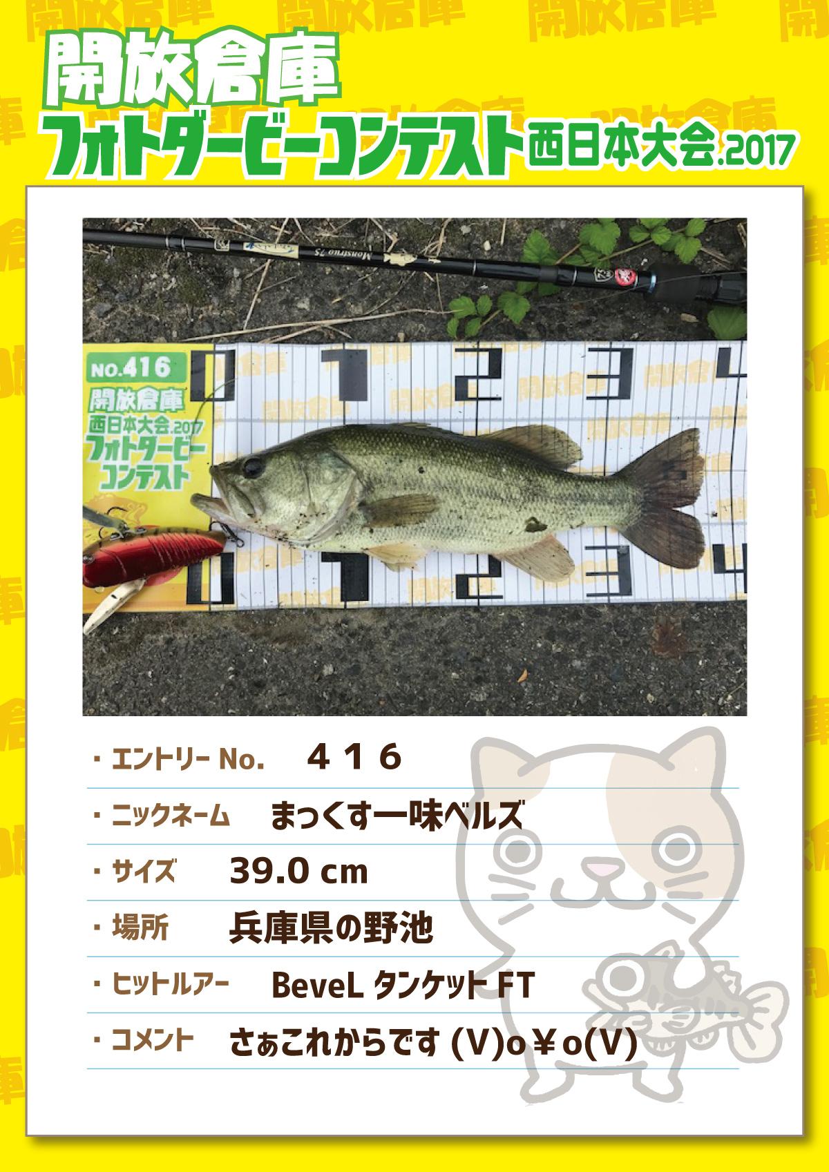 No.416 マックス一味ベルズ 39.0cm 兵庫県の野池 BeveLタンケットFT さぁこれからです