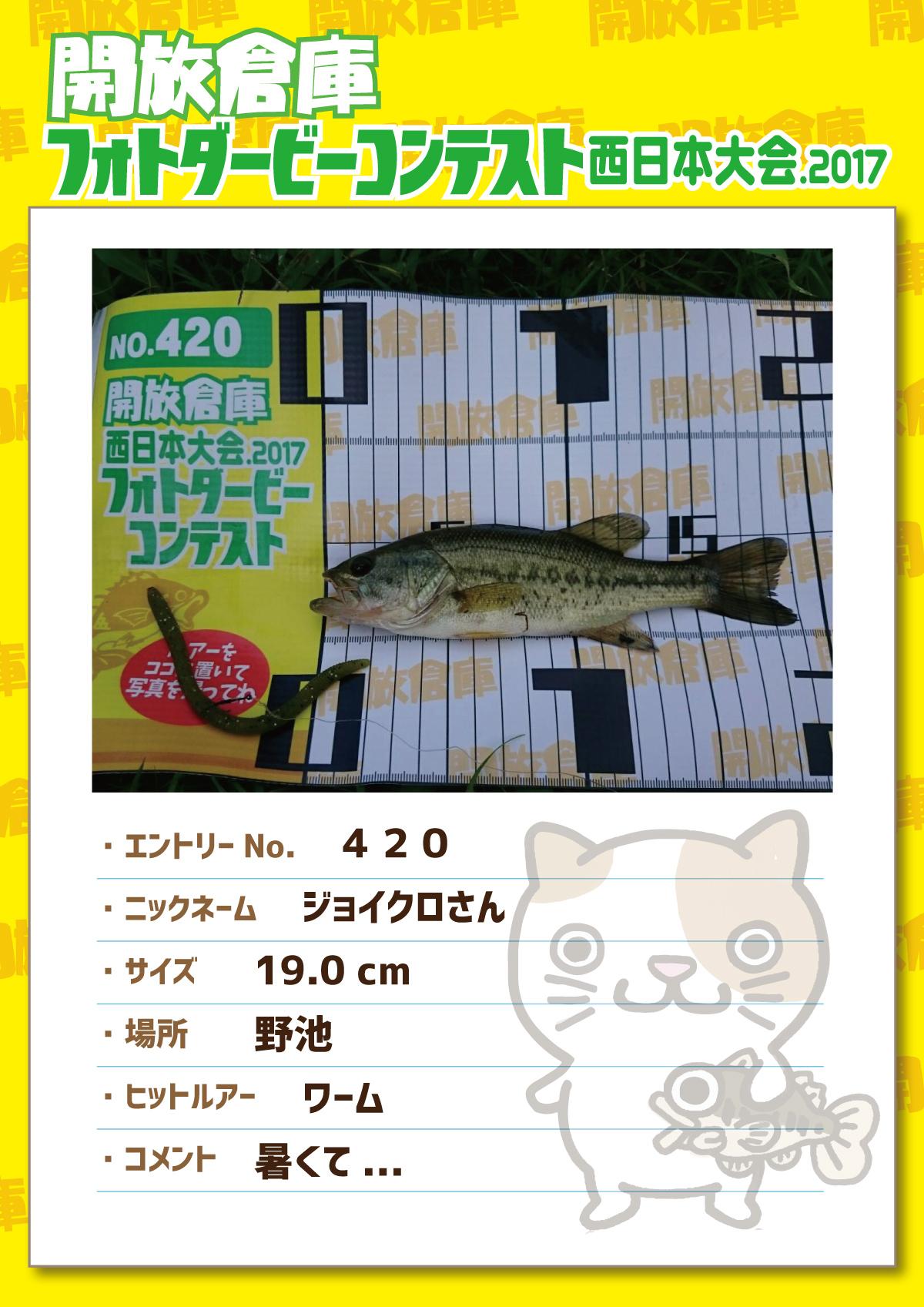 No.420 ジョイクロさん 19.0cm 野池 ワーム 暑くて...