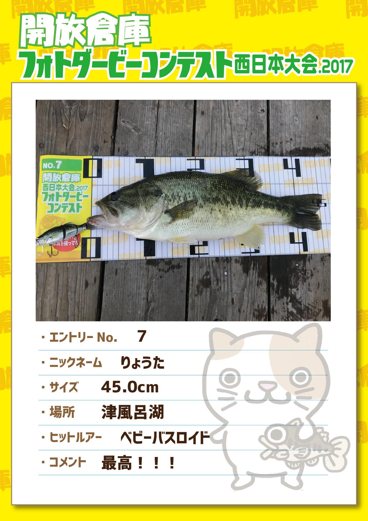 No.007 りょうた 45.0cm 津府呂湖 ベビーバスロイド 最高!!!