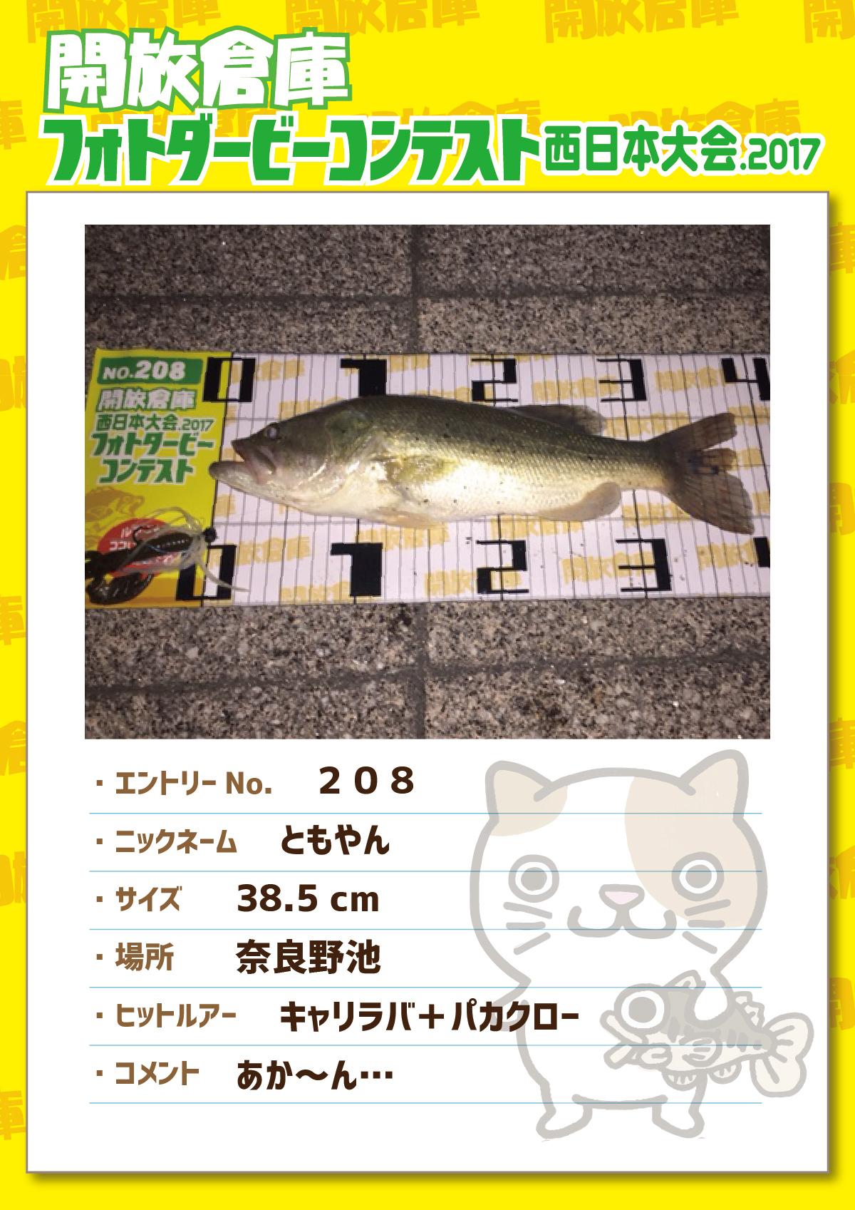 No.208 ともやん 38.5cm 奈良野池 キャリラバ+パカクロー あか~ん・・・