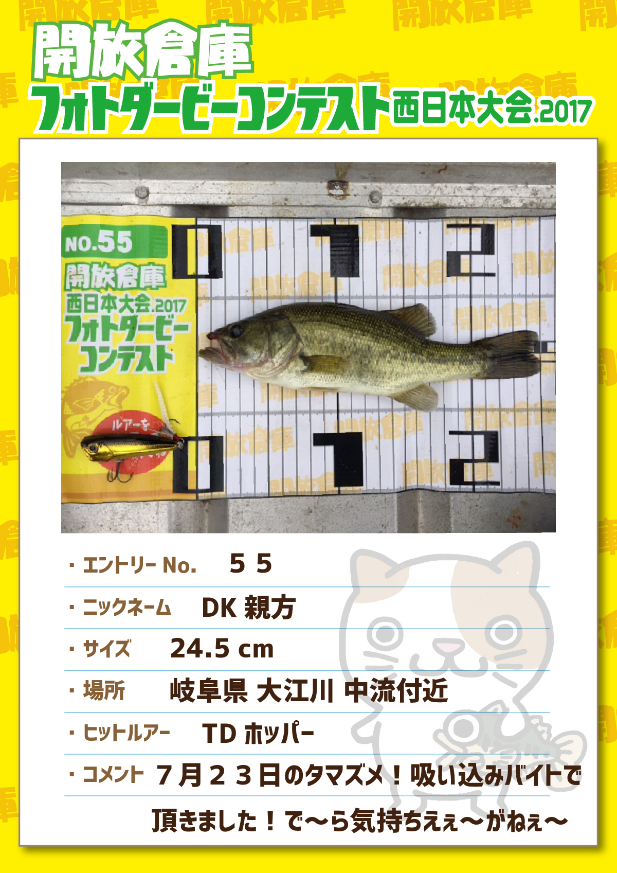 No.055 DK親方 24.5cm 岐阜県大江川中流付近 TDホッパー 7月23日のタマズメ!吸い込みバイトで頂きました!でーらきもちえぇがねぇー