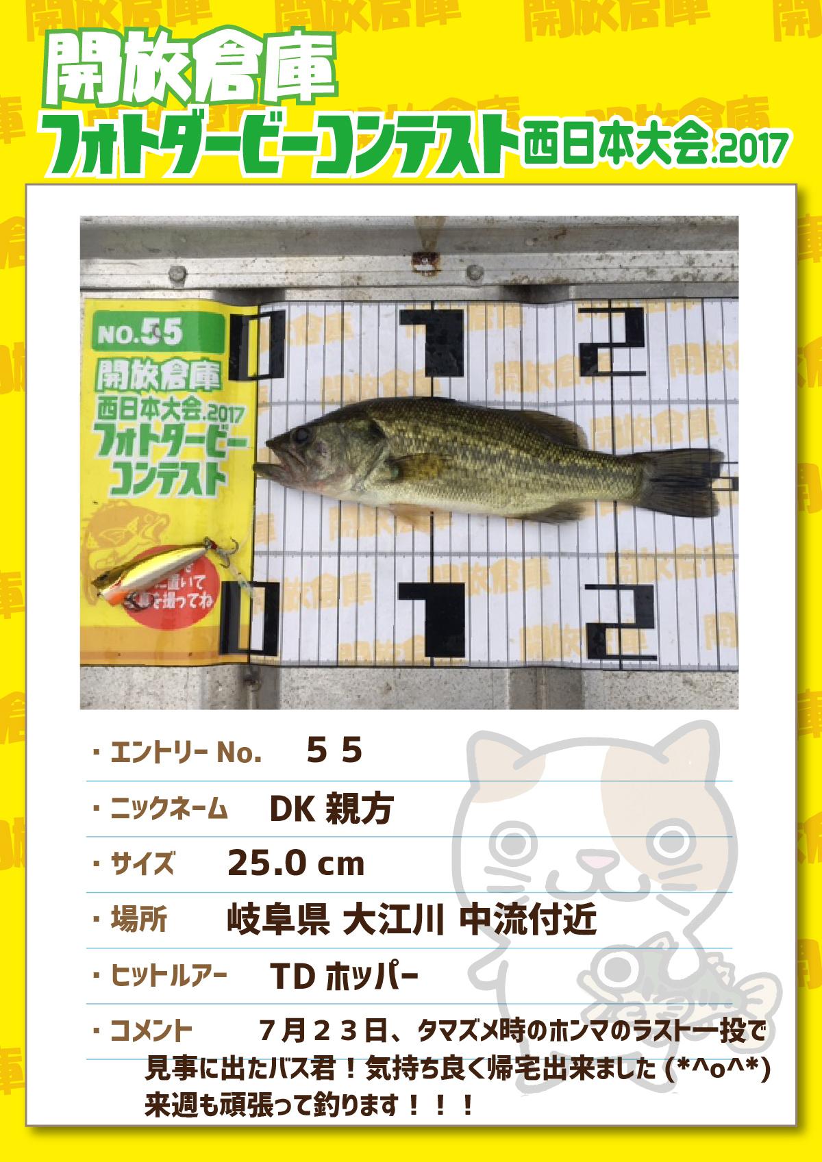 No.055 DK親方 25.0cm 岐阜県大江川中流付近 TDホッパー 7月23日、タマズメ時のホンマのラスト一投で見事に出たバス君!気持ちよく帰宅でしました!来週も頑張って釣ります!!